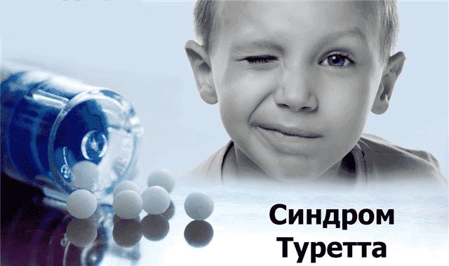 синдром-туретта