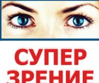 Методика восстановления зрения по Норбекову: техника выполнения упражнений